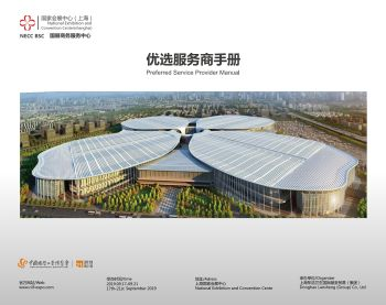 国展商务中心会刊,互动期刊,在线画册阅读发布
