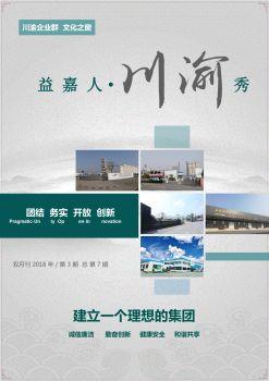 2018年第3期川渝企业文化之窗,电子期刊,在线报刊阅读发布