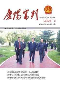 《庆阳审判》2020年第3期总24期电子画册