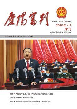 《庆阳审判》总第23期电子杂志