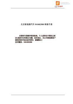 北汽新能源EV160EV200维修手册(教学版)