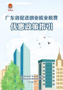 广东省促进创业就业税费优惠政策指引 电子书制作软件