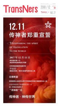 《传神人》报NO.77期|12月,为传神者喝彩。 电子杂志制作平台