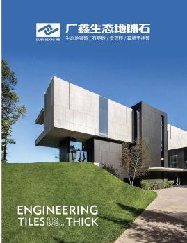 广鑫厚板砖画册20210422 电子书制作软件