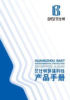 产品手册(BAST),电子书免费制作 免费阅读