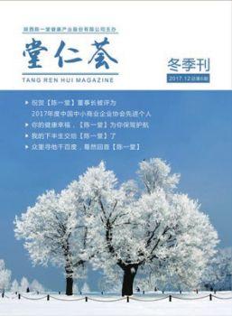 堂仁薈電子雜志