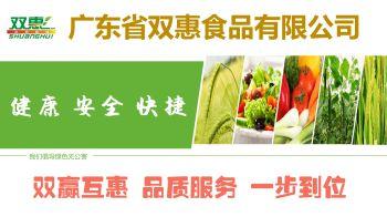 广东省双惠食品有限公司简介,在线数字出版平台