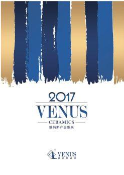 维纳斯瓷砖2017年小画册