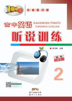 名师面对面(2021版)·英语听说训练2——电子样书 电子书制作软件