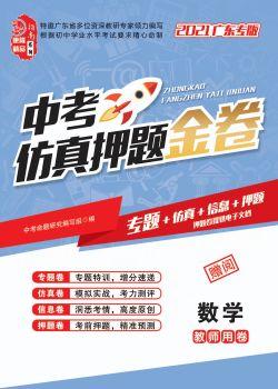 2021版中考仿真押题金卷(广东专版)——数学电子书 电子书制作软件