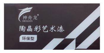 陶晶彩艺术漆电子卡电子画册