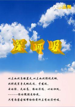 7月【优享纯玩】内蒙古双卧7日游(呼和浩特往返)电子画册