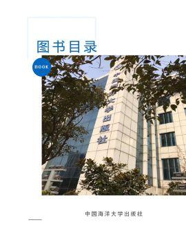 中国海洋大学出版社图书目录