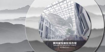 20200608_黄冈城东新区综合馆室内概念设计-R1 COMPRESS电子书
