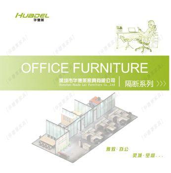深圳华德莱玻璃隔断电子画册