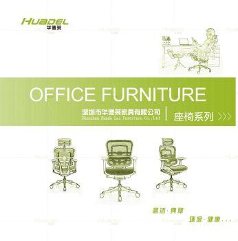办公家具画册 办公座椅系列-水印