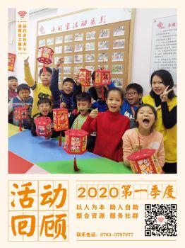 【清遠現代社工】2020年第一季度活動回顧 電子書制作軟件