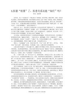 张桂辉杂文作品集(201101-201708)电子画册