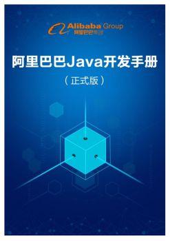 阿里巴巴Java开发手册v1.0.1,FLASH/HTML5电子杂志阅读发布