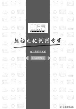 平层家装施工图标准模板电子画册