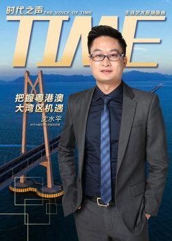 时代之声第二期 11.13 电子杂志制作软件
