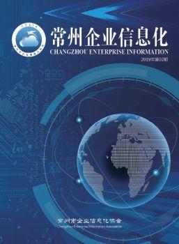 常州市企業信息化協會期刊第2 期 電子書制作軟件