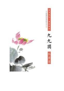 九九园私房菜馆电子画册