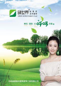 绿世界硅藻泥艺术壁材电子杂志