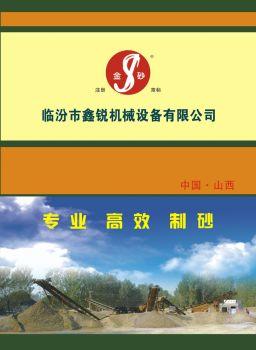 临汾市鑫锐机械设备有限公司电子预览版 - 副本电子画册