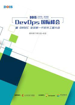 DevOps 国际峰会(DOIS)2019·北京站 电子书制作平台