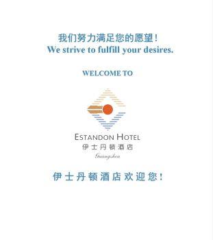 广州伊士丹顿酒店简介电子画册
