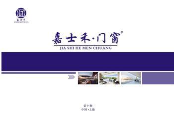 嘉士禾门窗——推拉门系列电子画册