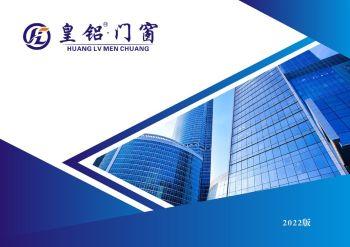 皇铝门窗——简约时尚45平面、新款轻奢65平面中空推拉门系列电子画册