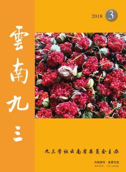 云南九三-2018-3 电子杂志制作平台