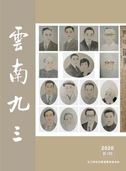 云南九三2020-3電子畫冊