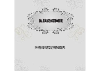 纵横驰骋网咖点餐单电子画册