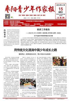 枣阳青少年作家报-第二期电子宣传册