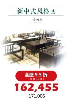 映月湾-L082A户型-新中式促销海报电子画册