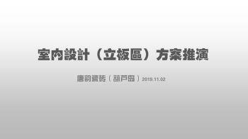 01  唐韵瓷砖(葫芦岛)电子画册