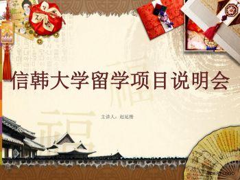 信韩大学说明会修改版(21)电子书