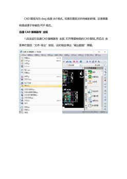 CAD转换PDF格式,方便又好用,FLASH/HTML5电子杂志阅读发布