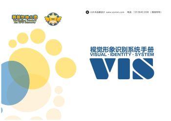 宝安福永LOGO商标设计福永VI手册设计