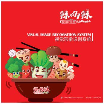 深圳南山餐饮VI设计白石洲VI手册设计13590493308