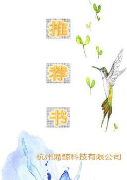杭州鼎鲸科技2019折叠门窗产品推荐书_201902191317171电子画册