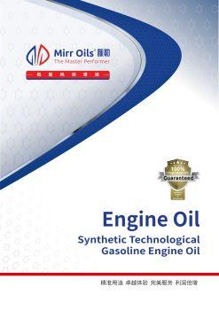 脉勒油液产品手册 电子书制作软件