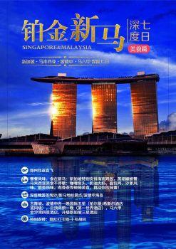 铂金新马之新马+波德申7天8.1,在线电子相册,杂志阅读发布