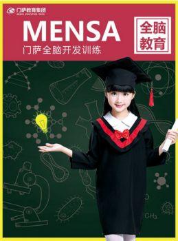 MENSA 宣传画册