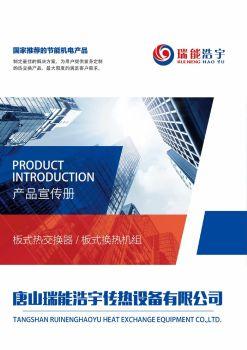 唐山瑞能浩宇板式换热器产品宣传册