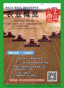 农业概览,电子书免费制作 免费阅读