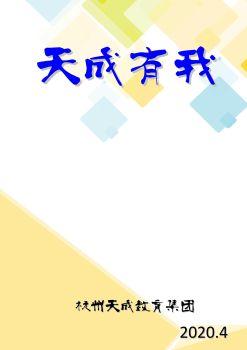 天成有我新(1),数字书籍书刊阅读发布